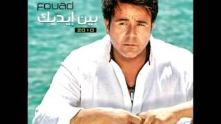 Mohammed Fouad...Saat Bashtak   محمد فؤاد...ساعات بشتاق