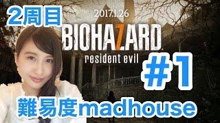 【BIOHAZARD7 】難易度madhouseに挑戦!! マッドハウス バイオハザード7 実況!!【グロテスクver】#1