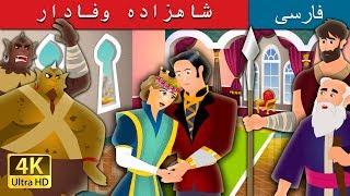 شاهزاده وفادار | داستان های فارسی | Persian Fairy Tales