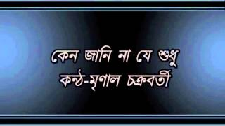 Keno Jani Na Je Sudhu...........Mrinal Chakroborty