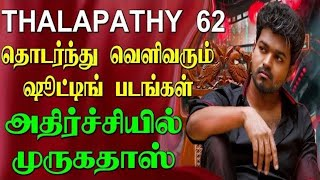 Thalapathy 62 Leaked Video | Vijay 62 Shooting Leaked | Video | Tamil hot | Vijay Latest Video