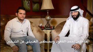 لقاء بين أحمد القعود ومصطفى العديلي عن التدخين