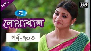 Noashal | নোয়াশাল | Ep-703 | Mir Sabbir | Ahona | Chitralekha Guho | Bangla Natok | Rtv Drama