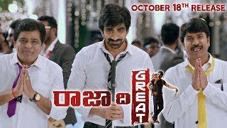 Raja The Great Trailer | Releasing on 18th October