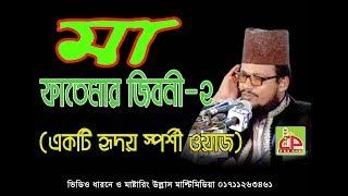মা ফাতেমার জিবনী - ২ | Mawlana Abu Sufian Al kaderi | Bangla Waz| Ullash Icp abu2