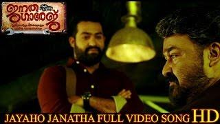 Jayaho Janatha | Janatha Garage Malayalam Video Song HD | Mohanlal |  Jr.NTR | Gold Star Malayalam