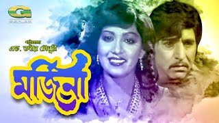 Morjina | Full Movie | Anju Ghosh | Javed | Golam Mostafa