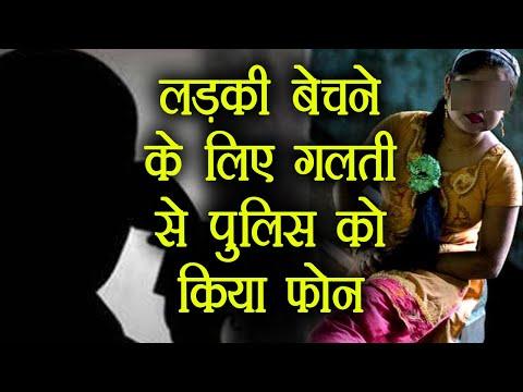 Xxx Mp4 Delhi में GB Road पर लड़की बेचने के लिए गलती से किया SHO को Phone । वनइंडिया हिंदी 3gp Sex