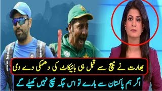 India Vs Pakistan Match 19 Sep 2018 Asia Cup ||India Ready To Boycott Asia Cup 2018