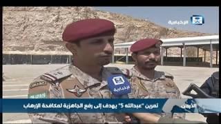 """القوات السعودية تشارك في تمرين """"عبدالله 5"""""""