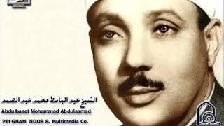 Sheikh Abdul Basit Abdul Samad: Must Listen: Qirat 15