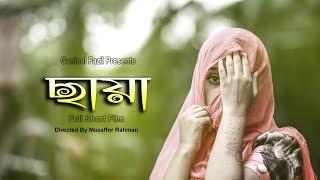 Chaya (ছায়া) | Bengali Short Film 2018 | Emon Mollik & Jui Rahman | GF Multimedia Short Flim 2018
