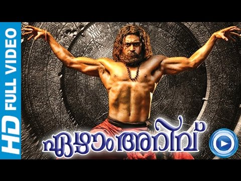 Xxx Mp4 7Aum Arivu Malayalam Full Movie 2013 Malayalam Full Movie 2014 Latest Coming Soon 3gp Sex