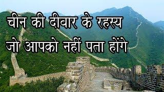The Great Wall Of China (चीन की दीवार के रहस्य)
