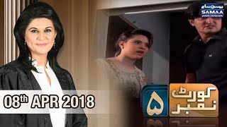 Wrong Numbers | Court Number 5 | SAMAA TV | 08 April 2018