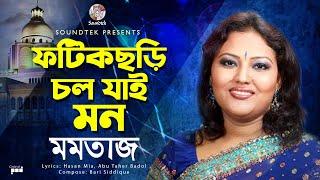 Momtaz - Fotikchori Chol Jai Mon