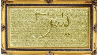 Surah Yasin 36 (1-22) Translated in Bengali Audio Transcript / sura yasin er bangla torjoma part 1