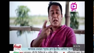 Bangla Eid Natok 2017 - Sculpture Ft. Jahid Hasan & Prova Full HD