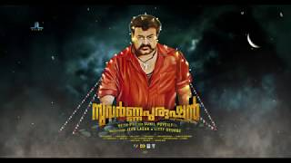 Suvarna Purushan Malayalam Movie Official Motion Poster