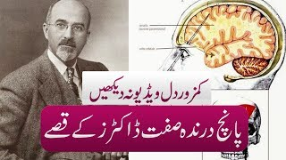 Amazing and Strange Doctors in the History - Purisrar Dunya - Science Documentary