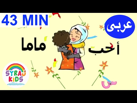 FREE Kids Arabic Video All About Me Educational Cartoon تعليم الأطفال العربية الفصحى