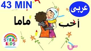 طارق و شيرين الكرتون العربي للأطفال ALL ABOUT ME | Arabic Cartoon For Kids | Tareq wa Shireen