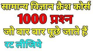 Science Gk 1000 most imp प्रश्न   जरूर देखें   Lucent science hindi   सामान्य विज्ञान   SSC GK  