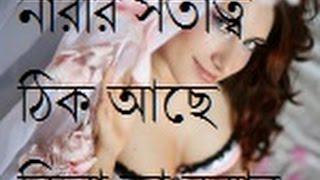 নারীর সতীত্ব ঠিক আছে কিনা তা বুঝার উপায় !!!!