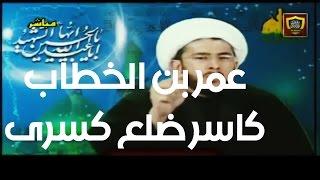 حسن ياري اتهم سيدنا عمر بشرب الخمر ففضح نفسه !