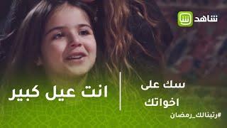 سك على أخواتك | انا مش عيل صغير..انت عيل كبير