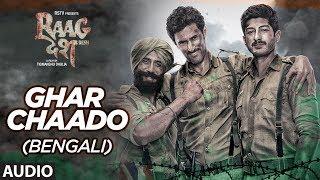 Ghar Chaado (Bengali) Full Audio Song   Raag Desh   Kunal Kapoor Amit Sadh Mohit Marwah   T-Series