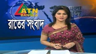 এটিএন বাংলা রাতের সংবাদ । ATN BANGLA News at 10pm | 13.10.2018