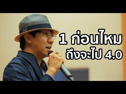 Xxx Mp4 ขำจนกรามค้างไปเป็นเดือน เมื่อพี่โน้ส อุดม พูดถึง Thailand 4 0 ที่ ม ธุรกิจบัณฑิตย์ 3gp Sex