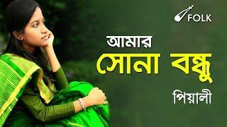 Amar Sona Bondhu re | আমার সোনা বন্ধু | Bengali folk | Piyali Sarkar