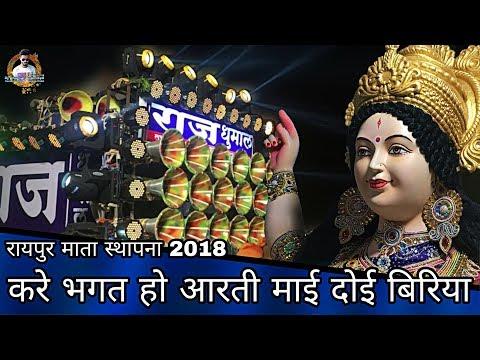 Xxx Mp4 ऐसा साउंड क्वालिटी और कहा Mata Sthapana Raipur 2018 Raj Dhumal Durg Dj Dhumal Unlimited 3gp Sex