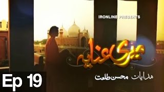 Meri Anaya - Episode 19 | Express Entertainment - Best Pakistani Dramas