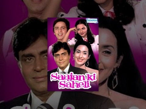 Sajan Ki Saheli - Hindi Full Movie - Rajendra Kumar - Rekha - Nutan - Vinod Mehra - Bollywood Movie
