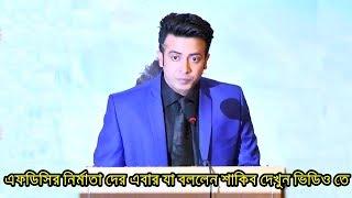 শাকিব খান বাংলাদেশের চলচ্চিত্র প্রযোজক-পরিচালকদের প্রসঙ্গে এবার মুখ খুলে এ কি বললেন ?জানলে অবাক হবেন
