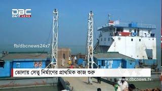 ভোলা-বরিশাল ব্রীজ || Bhola-Barisal Bridge || DBC NEWS 16/01/17
