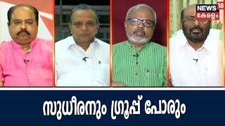 Prime Debate : ഗ്രൂപ്പ് നേതാക്കളെ തോൽപ്പിക്കാൻ സുധീരന് സാധിക്കുമോ? | 12th June 2018