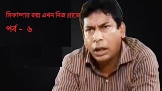 Bangla Natok Sikander box ekhon nijer gramey (Part-6)