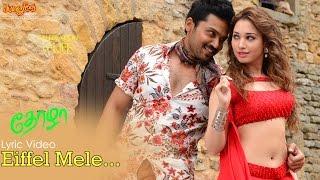 Eiffel Mele Song with Lyric | Karthi | Nagarjuna | Tamannaah | Gopi Sundar