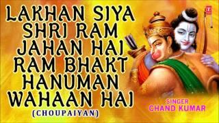 Lakhan Siya Shri Ram Jahan Hai Ram Bhakt Hanuman Wahaan Hai, Choupaiyan   I Art Track