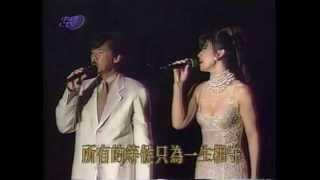 葉蒨文 林子祥 天長地久台北演唱會 - 1993