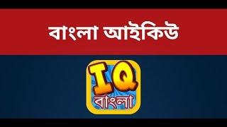 Bangla IQ Test Application For Android Bangladesh