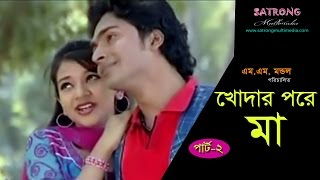 Khodar Pore Maa।  Bangla Junior Full  Movie। Part # 2 । Sanita । Rakib । Misha