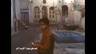 Ghesehaye Majid Ghesmate Akhar قصه های مجید - قسمت آخر