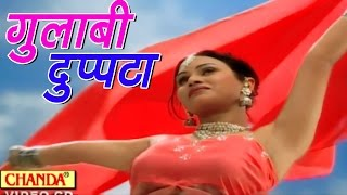 Lok Geet    Gulabi Dupatta    गुलाबी दुपटटा    Anjali Jain    Trimurti Cassette