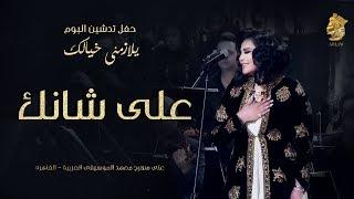 فنانه العرب أحلام - على شانك (حفل تدشين البوم يلازمني خيالك)