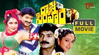 Raja Simham Full Length Telugu Movie | Rajasekhar | Soundarya | Ramya Krishna | TeluguOne